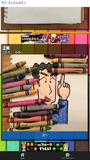 ママのらくがきクイズforクレヨンしんちゃん|玩娛樂App免費|玩APPs