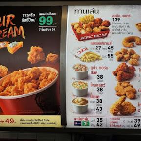 【世界のケンタッキー】タイのケンタッキーには丼メニューが存在する!タイのKFCオリジナルのピリ辛メニュー「カオ・ヤム・ガイセープ」を食べてみた