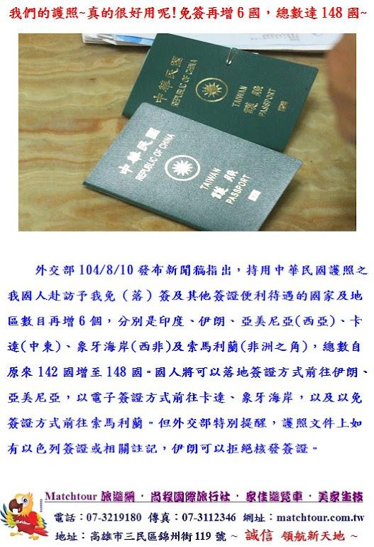 我們的護照~真的很好用呢!免簽再增6國,總數達148國~