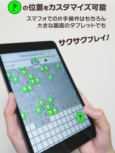 玩解謎App|マインスイーパーLv99免費|APP試玩