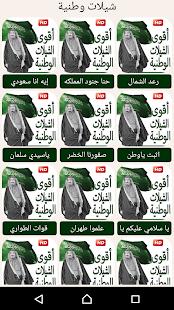 أقوى الشيلات الوطنية السعودية - náhled