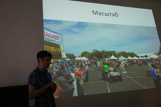 Photo: Последний доклад посвящен фестивалю MakerFaire в Сан-Франциско
