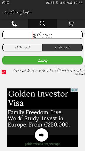 منو داق Apk Download Free for PC, smart TV