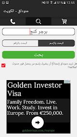 منو داق  - الكويت Apk Download Free for PC, smart TV