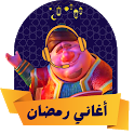 اغاني رمضان و العيد بدون نت icon
