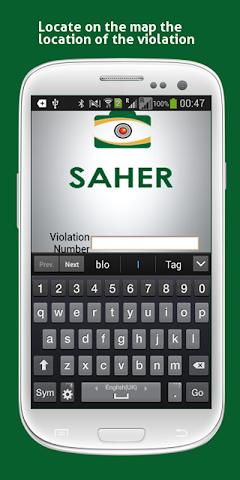 android Saher- Traffic Violations Screenshot 2