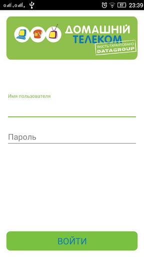 Домашний Телеком Харьков