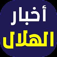 أخبار نادي الهلال السعودي