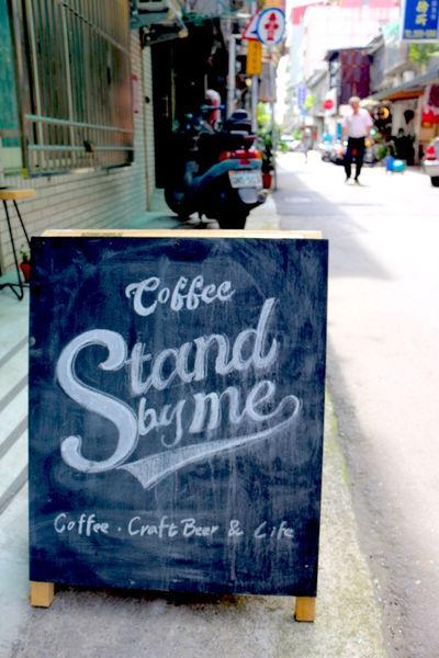 看Coffee Stand by me 施展咖啡與啤酒的魔法