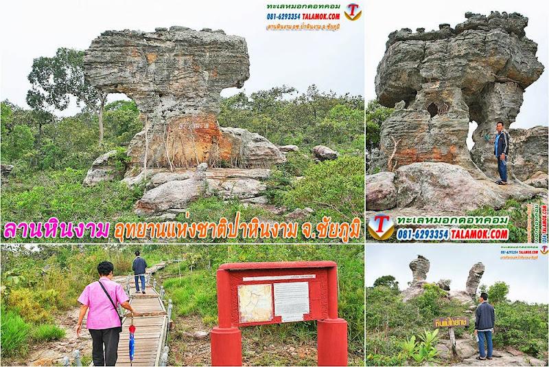 Photo: ลานหินงาม http://www.talamok.com/tour/chaiyaphum/lanhinngam.html อุทยานแห่งชาติป่าหินงาม อำเภอเทพสถิต จังหวัดชัยภูมิ
