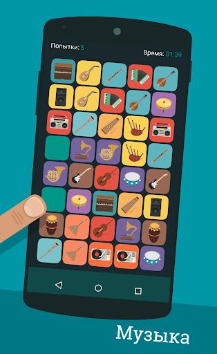 Memory Game скачать на планшет Андроид