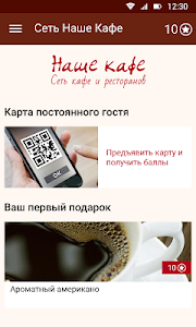 Наше Кафе screenshot 1
