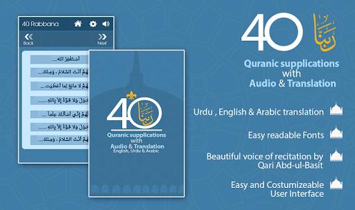 40 Rabbanas- Quranic duaas