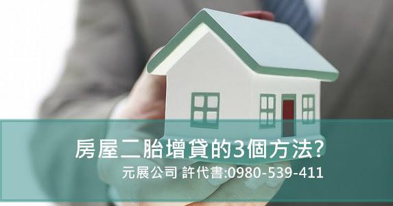 房屋二胎增貸 3個方法?免費諮詢 許代書:0980-539-411