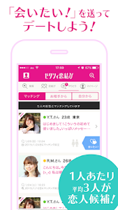 ゼクシィ恋結び 婚活・恋活・出会い恋愛アプリ screenshot 3