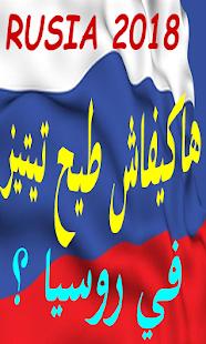 هاكفاش طيح تيتز روسيا وتعلم الروسية - náhled