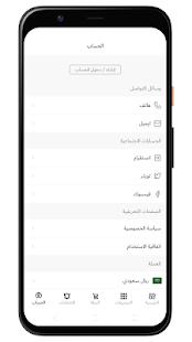 Download قهوة أثيل For PC Windows and Mac apk screenshot 6
