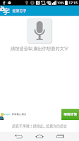 Screenshot of 提筆忘字
