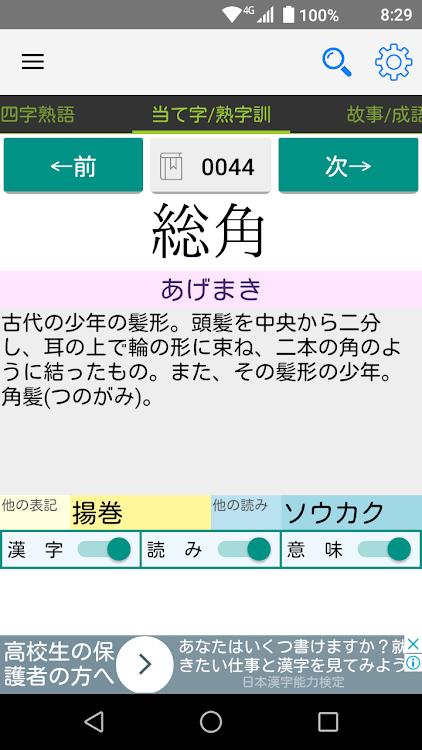 あげ まき 漢字