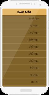 Quran Maher Al muaeqly - Quran Majeed - náhled