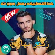 جميع اغاني زهير البهاوي Zouhir Bahaoui 2020