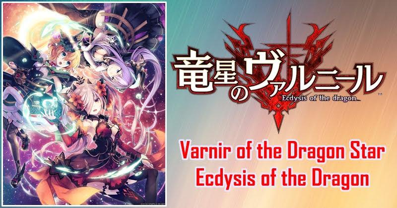 [Ryuusei no Valnir] เกมล่ามังกร ที่มากด้วยกลยุทธ์!