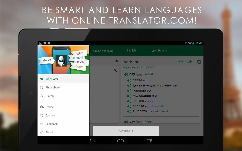 Online-Translator.com- screenshot