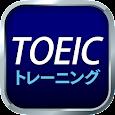 TOEICトレーニング - リスニング・文法・単語 apk