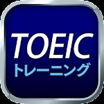 TOEICトレーニング - リスニング・文法・単語 Icon