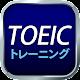 TOEICトレーニング - リスニング・文法・単語 (app)