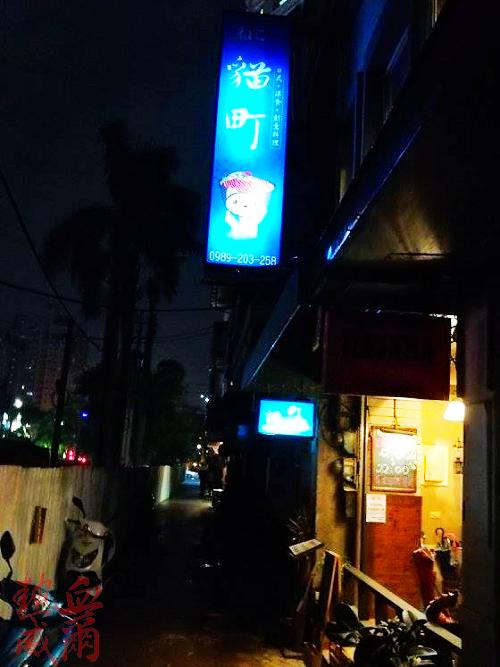 食記:「貓町」日式洋食創意料理 @ 新竹