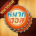 Thai Checkers - Genius Puzzle - หมากฮอส icon
