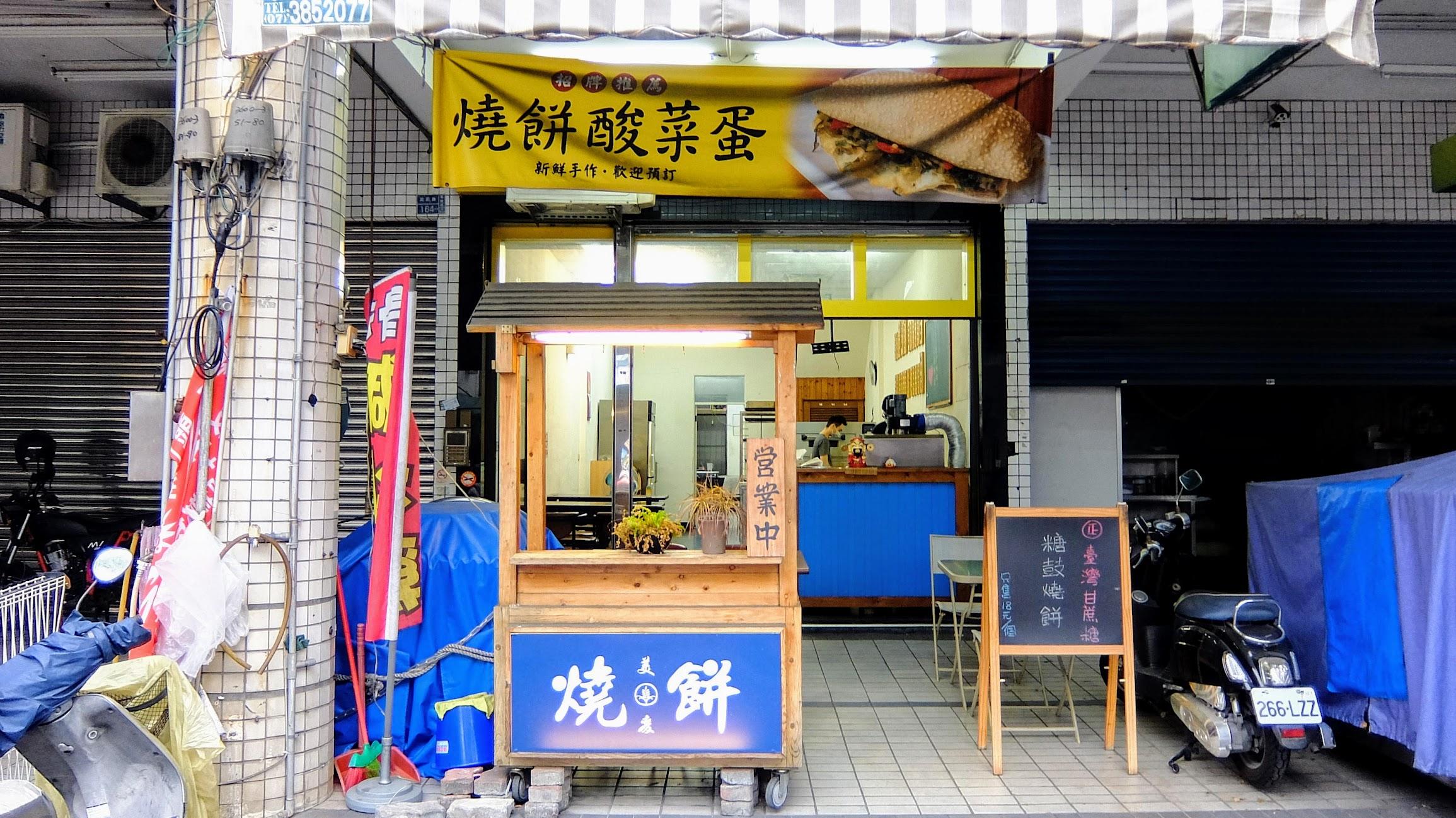晨光食堂,在武廟路上,小小的店面,前面這個小攤子比較起眼