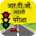 RTO Exam in Marathi : Driving Licence Test icon