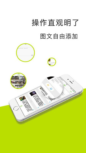 玩免費新聞APP|下載爱编辑(52biji) app不用錢|硬是要APP