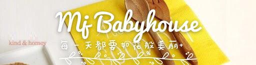 MJ Babyhouse封面主圖