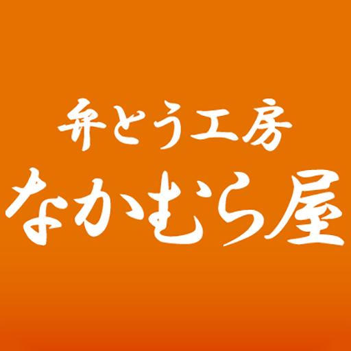 なかむら屋【宅配弁当ご注文】 遊戲 App LOGO-硬是要APP