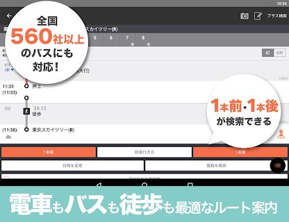 乗換案内 無料で使える鉄道 バスルート検索 運行情報 時刻表 screenshot 10