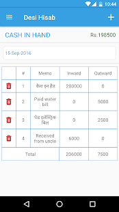 Desi Hisab - Expense Manager- screenshot thumbnail
