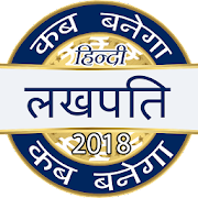 Game Crorepati Game in Hindi 2018 APK for Windows Phone