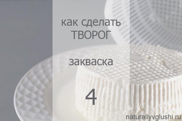 Как сделать творог-4: Творог на закваске