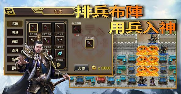 The Story of Three Kingdoms Lu Bu-Classic War Chess Strategy Game