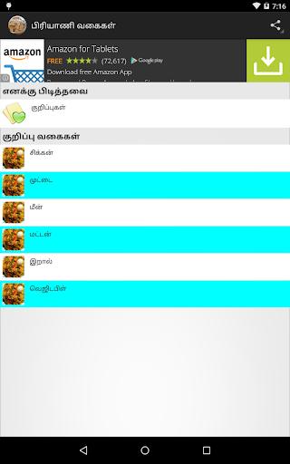 Tamil Nadu biryani recipes