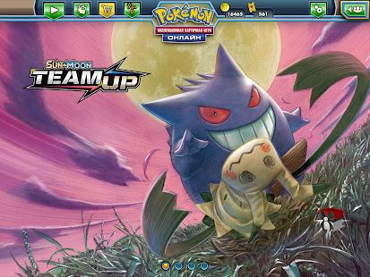ККИ Покемон Онлайн Screenshot