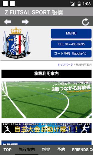 無料运动AppのZ FUTSAL SPORT 船橋|記事Game