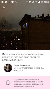 Москва. Северо-Запад- screenshot thumbnail