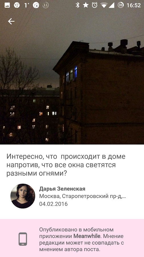 Москва. Северо-Запад- screenshot