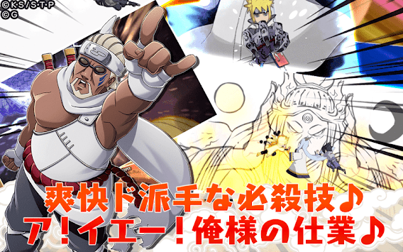 naruto - Naruto - Shinobi collection Gale Ranbu apk screenshot