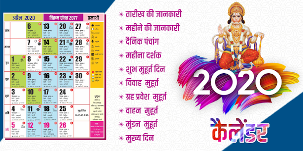 2020 Calendar Apk  Download For Android 1