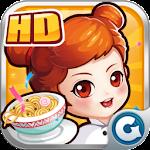 QQ餐厅HD icon